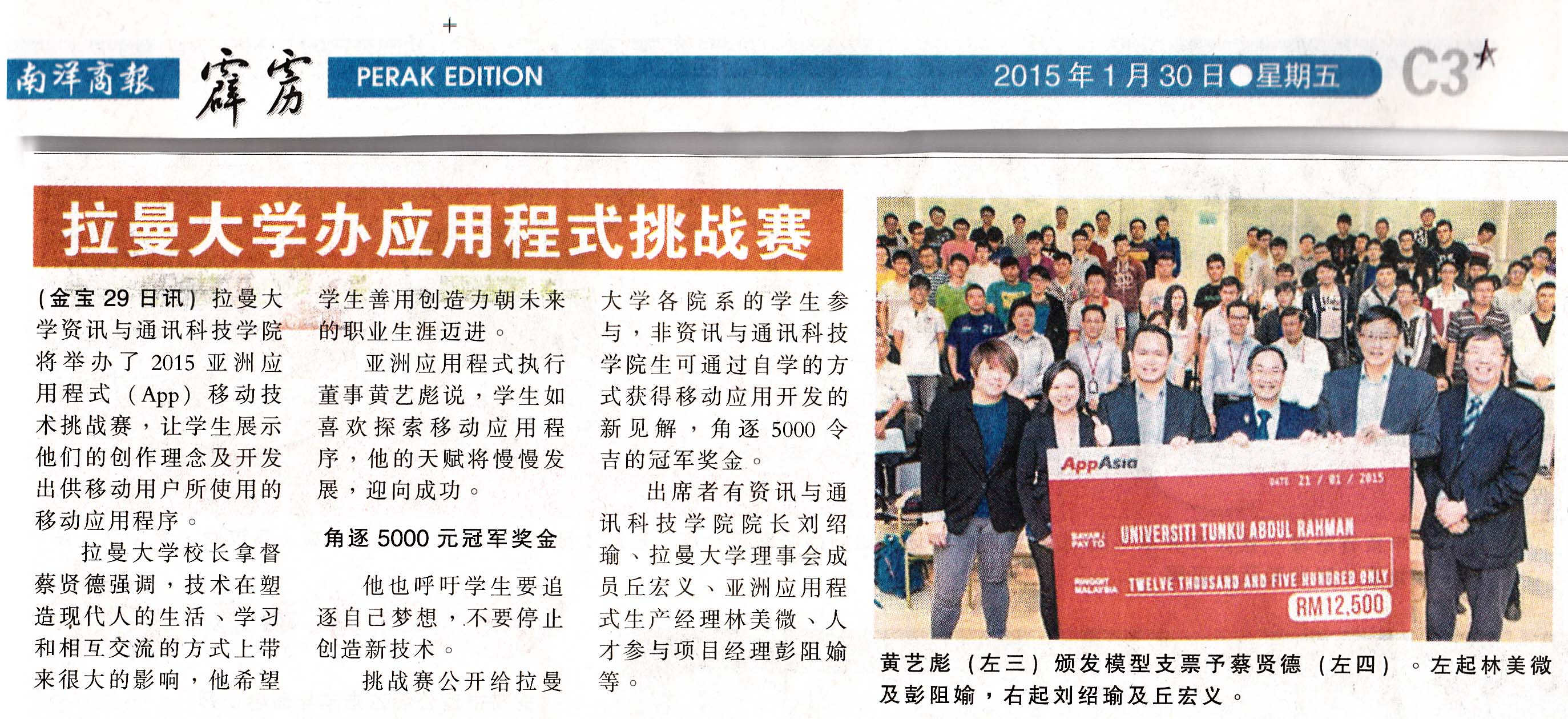 NanYang Press Released: Mobile Apps Challenge by AppAsia & UTAR